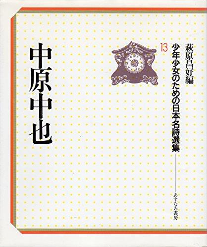 9784751513736: 中原中也 (少年少女のための日本名詩選集)