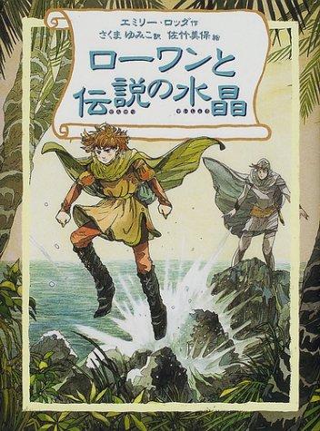 9784751521137: Rōwan To Densetsu No Suishō