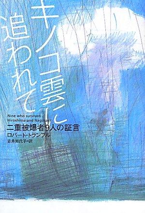 9784751522165: Nine Who Survived Hirshima and Nagasaki
