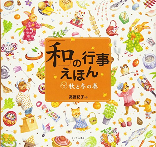 9784751523926: Annual events in Japan [Vol.2 Autumn and Winter]