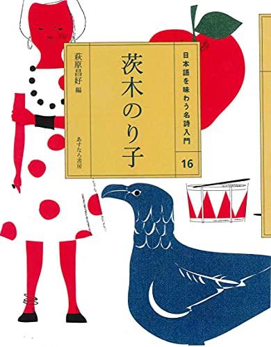 9784751526569: Nihongo o ajiwau meishi nyumon. 16.