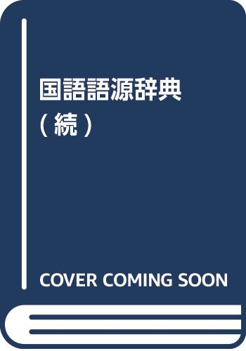 Zoku Kokugo gogen jiten (Japanese Edition): Yamanaka, Jota