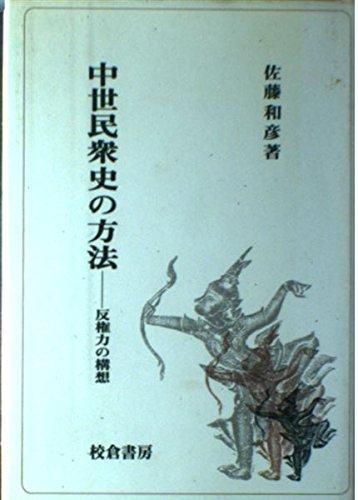 9784751717004: Chusei minshushi no hoho: Han kenryoku no koso (Japanese Edition)