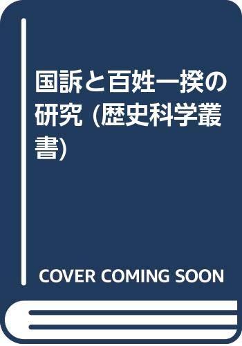 Kokuso to hyakusho ikki no kenkyu (Rekishi kagaku sosho) (Japanese Edition): Yutaka Yabuta