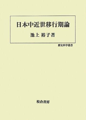 """Nihon chuÌ""""-kinsei ikoÌ""""kiron: 2012. editor: ToÃŒ""""kyoÃŒ""""-to"""