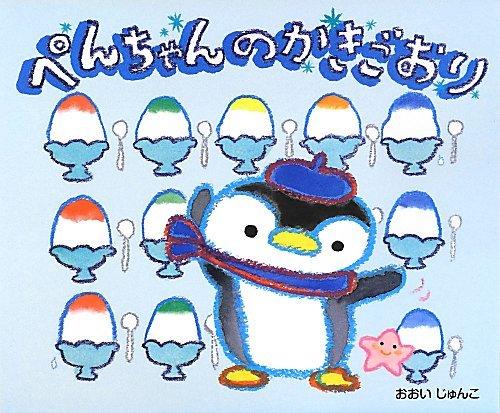 9784752005858: Penchan no kakigori.
