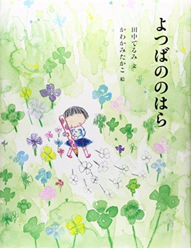 9784752006763: Yotsuba no nohara.