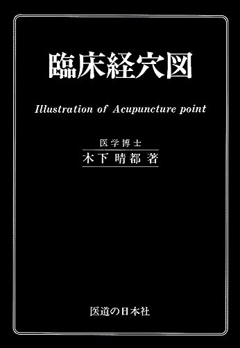9784752910039: Illustration of Acupuncture Point