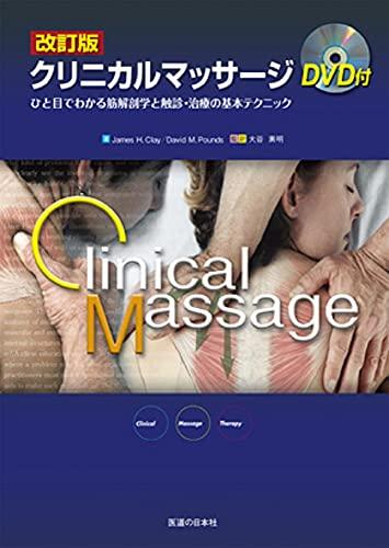 9784752930877: Kurinikaru massāji = Clinical massage : Hitome de wakaru kin kaibōgaku to shokushin chiryō no kihon tekunikku