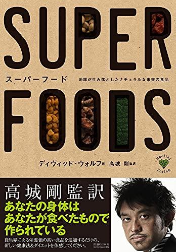 9784752970149: Supa fudo : Chikyu ga umiotoshita nachuraru na mirai no shokuhin.