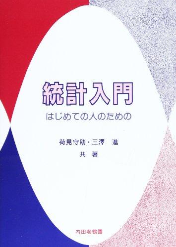 9784753600960: Tōkei nyūmon : Hajimete no hito no tameno