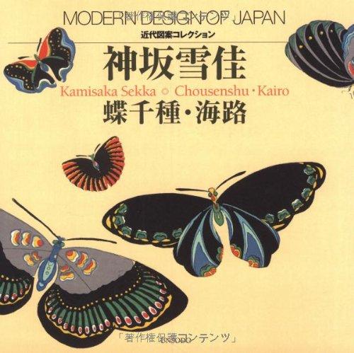 9784753801992: 神坂雪佳 蝶千種・海路―近代図案コレクション