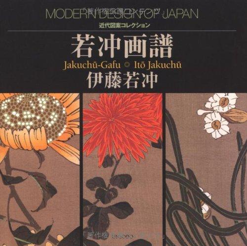 Jakuchu-Gafu/Ito Jakuchu Modern Design of Japan (Japanese