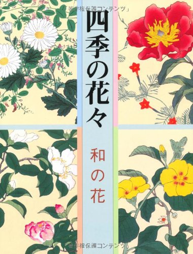 Sakai Hoitsu Collection Flowers in Each Season: Unsodo
