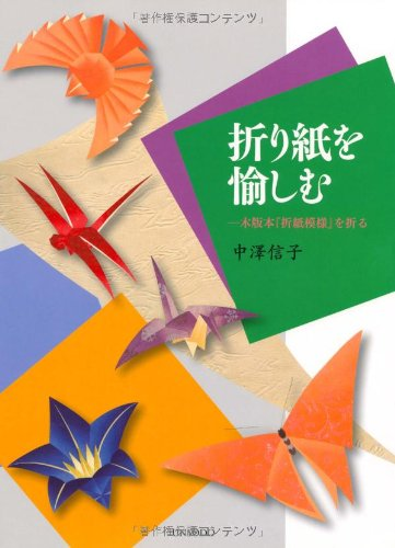 9784753812936: Origami o tanoshimu : Mokuhanbon origami moyo�