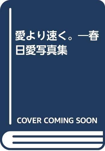 9784754215309: Ai Yori Hayaku
