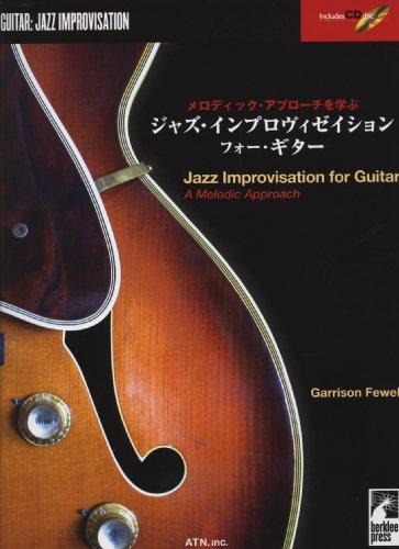 9784754932930: Berklee メロディックアプローチを学ぶ ジャズインプロヴィゼイションフォーギター CD付