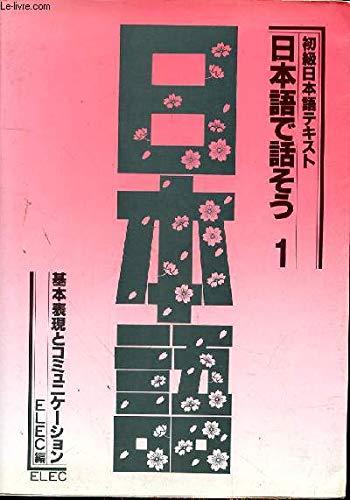9784755891113: 日本語で話そう―初級日本語テキスト〈1〉/基本表現とコミュニケーション