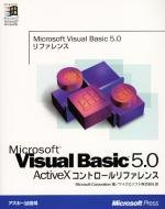 9784756121721: Microsoft Visual Basic 5.0 Active X Kontorōru Rifarensu
