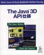 9784756130174: The Java 3D API仕様 (JAVAシリーズ)