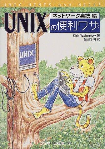 9784756133700: UNIX no benriwaza. netsutowa