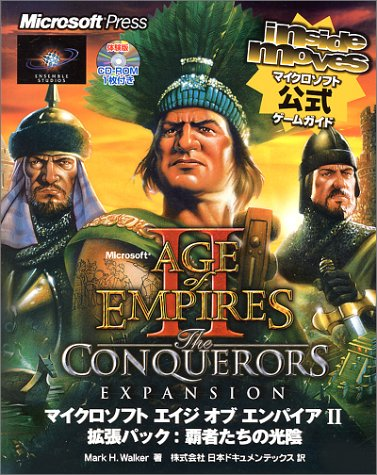 9784756136084: Microsoft Age of Empires 2:The Conquerors Expansion:inside moves (マイクロソフト公式ゲームガイド―Inside moves)
