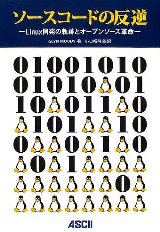 9784756141002: Sōsu Kōdo No Hangyaku: Linux Kaihatsu No Kiseki To Ōpun Sōsu Kakumei
