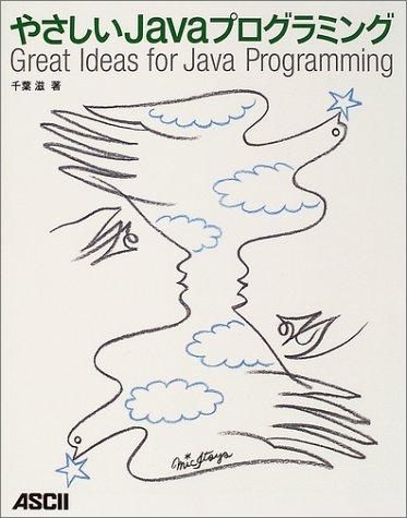 9784756144850: Yasashii Java puroguramingu = Great ideas for Java programming