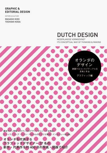 9784756240194: Dutch Design/Nederlandse Vormgeving: Its Conceptual Way of Thinking & Making