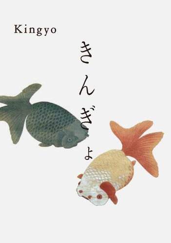Kingyo Art of Traditional Japanese Goldfish Art: Ouvrage Collectif