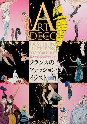 9784756241665: Art Deco Fashion Illustrations: Pochoir Prints