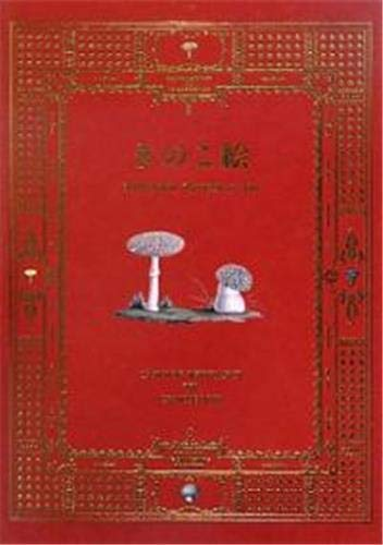 9784756242587: Mushroom Botanical Art (Japanese Edition)