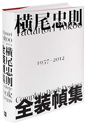 Complete Book Designs: Tadanori Yokoo