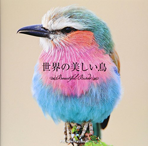 9784756243119: Beautiful Birds in the World (Japanese Edition)