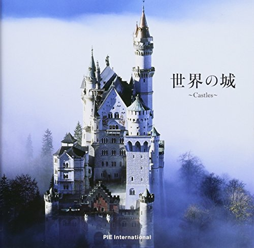 9784756243164: Sekai no Shiro World's ~Castles~ (Photo Book) [JAPANESE EDITION JE]