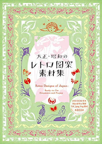 Retro Designs of Japan: Ready-to-Use Lines, Frames and Background Patterns: PIE Books