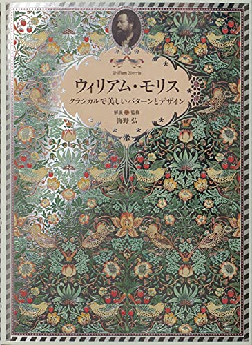 9784756243362: William Morris: Father of Modern Design and Pattern (Japanese, Japanese and Japanese Edition)