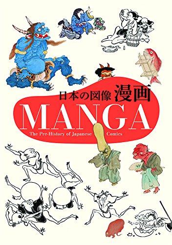9784756243577: Manga: The Pre-History of Japanese Comics