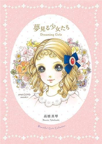 9784756243805: Dreaming Girls: Art Collection of Macoto Takahashi (Japanese Edition)