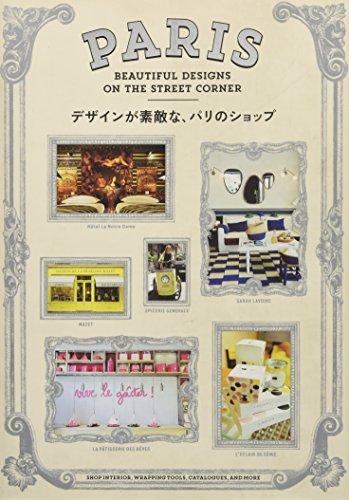 Paris: Beautiful Designs on the Street Corner (Japanese Edition): PIE Books