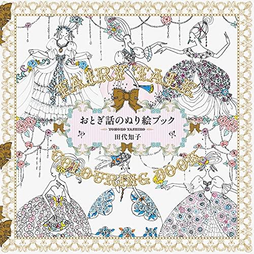 9784756245823: Fairy Tale Colouring Book