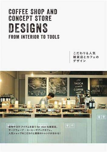 9784756246257: Coffee Shop and Concept Store Designs: From Interiors to Tools (Japanese & English Edition) (Japanese Edition)
