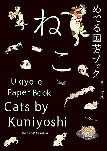 9784756246691: Cats by Kuniyoshi: Ukiyo-e Paper Book (Japanese and Japanese Edition)