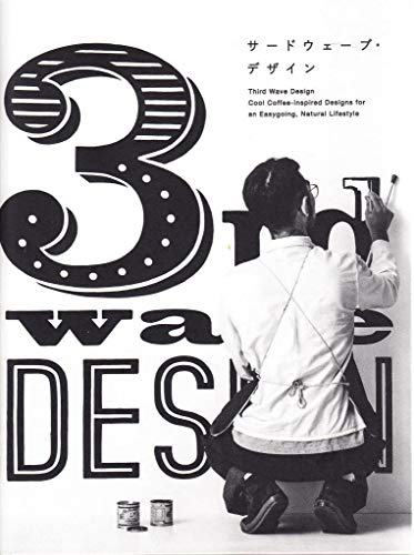 Third Wave Design: Cool Coffee-Inspired Designs for an Easygoing, Natural Lifestyle: PIE Books