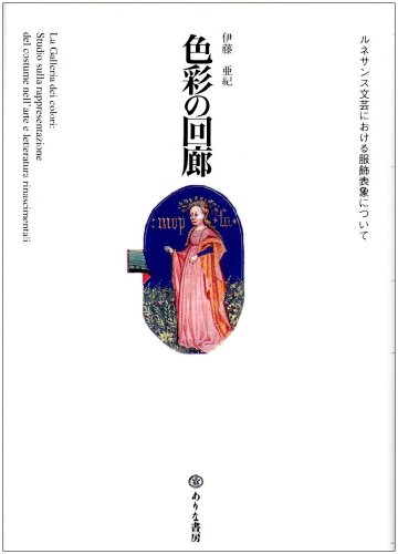 shikisainokairo-runesansubungeniokerufukushokuhyoshonitsuite [Tankobon HardNotatema satoshin [Feb ...