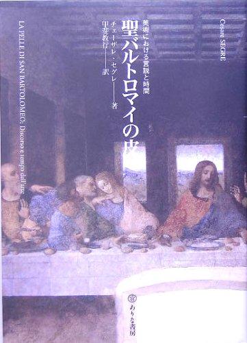 hijiribarutoromainokawa-bijutsuniokerugensetsutogensetsu [Tankobon Hardcover] [Jul 01, 2005] segure...