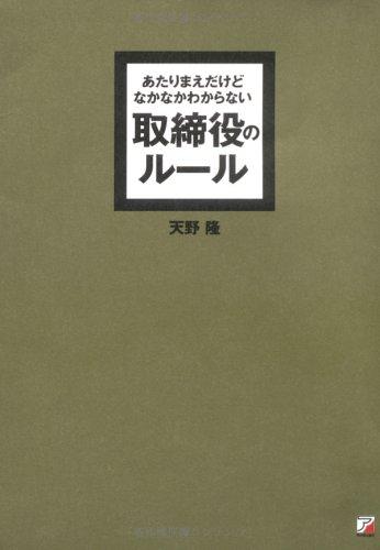9784756909305: Atarimae dakedo nakanaka wakaranai torishimariyaku no rūru