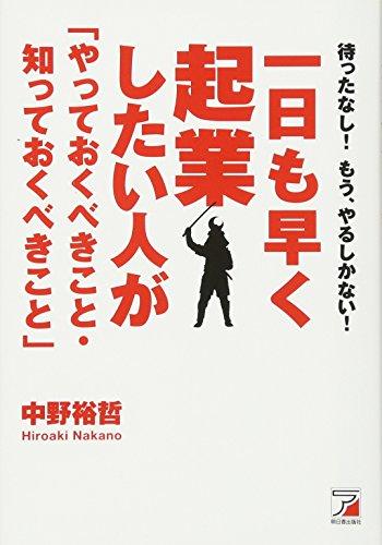 9784756916099: Ichinichi mo hayaku kigyo shitai hito ga yatte okubeki koto shitte okubeki koto : Matta nashi mo yaru shika nai.