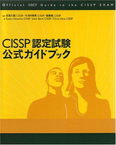 9784757101333: CISSP nintei shiken kōshiki gaidobukku