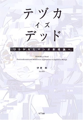 9784757141292: Tezuka Izu Deddo : Hirakareta Manga Hyogenron E